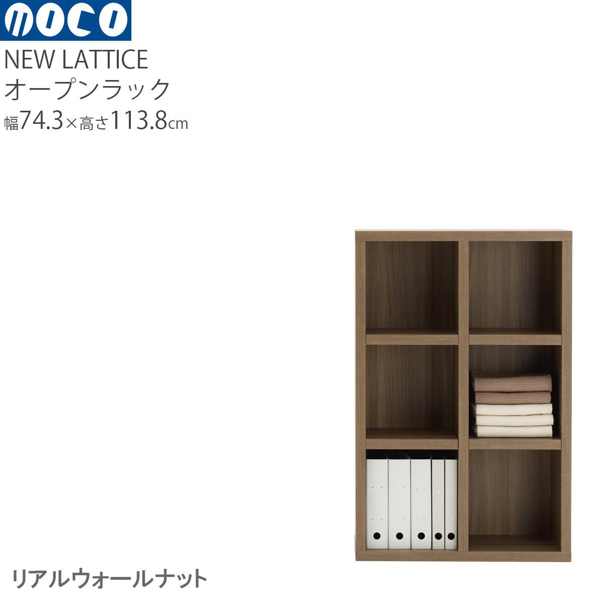 フナモコ ラチス 本棚 A4 大容量 完成品 ロータイプシェルフ FHD-75L 幅75×高さ114cm リアルウォールナット 日本製 国産