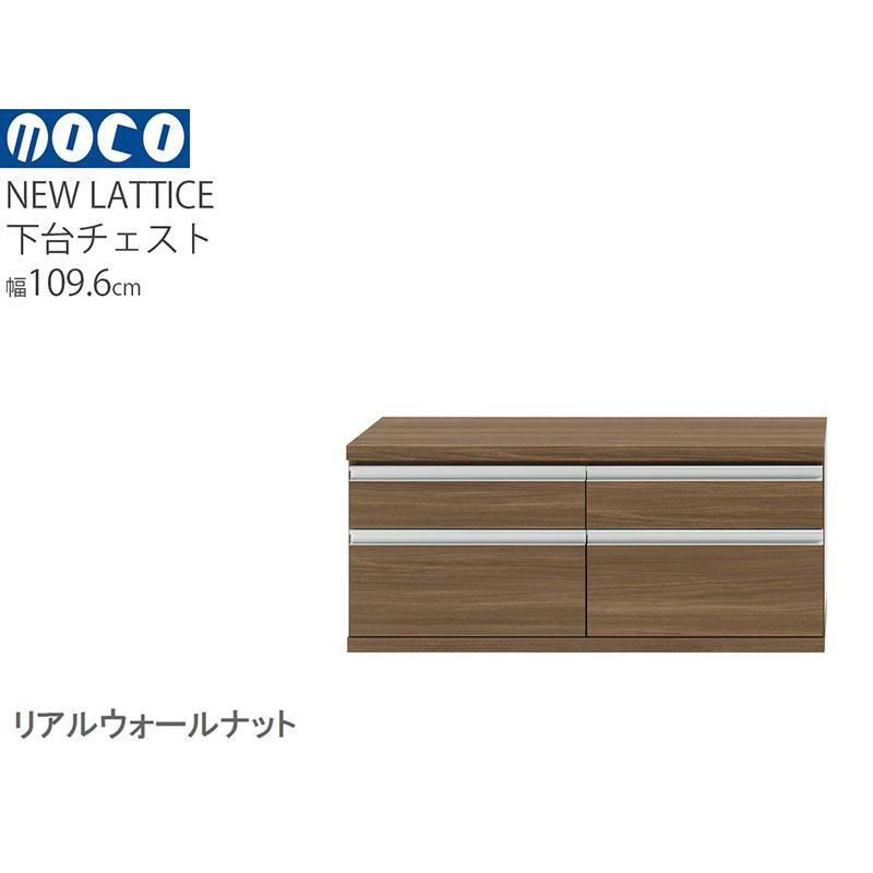 FLD-110S フナモコ ラチス ローチェスト 【幅110×高さ48cm】 リアルウォールナット