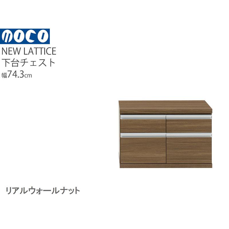 FLD-75S フナモコ ラチス ローチェスト 幅75×高さ48cm リアルウォールナット 日本製 国産