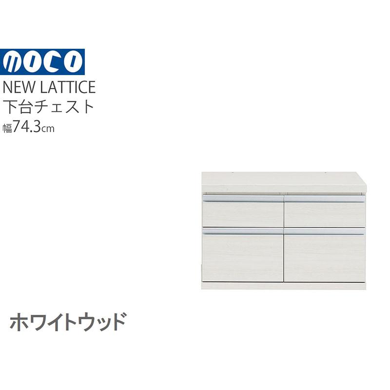 FLS-75S フナモコ ラチス ローチェスト 幅75×高さ48cm ホワイトウッド 日本製 国産 新生活