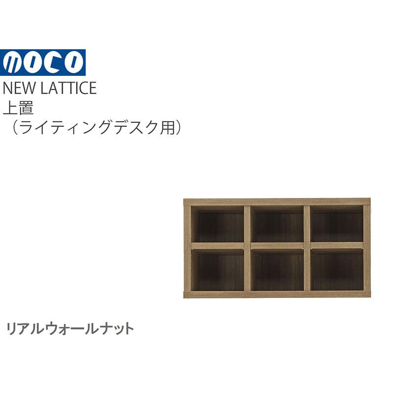 FUD-89U フナモコ ラチス ライティング上置 幅89×高さ48cm リアルウォールナット 日本製 国産