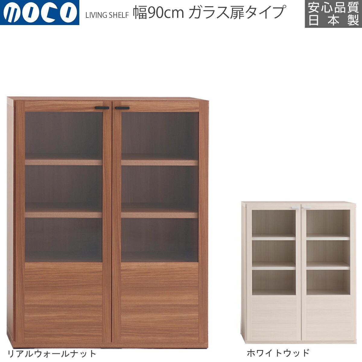 【即納】 フナモコ リビングシェルフ 本棚 完成品 扉付き 大容量 壁面 薄型 スリム 幅90×高さ113.8cm GFD-90 GFS-90 日本製 国産