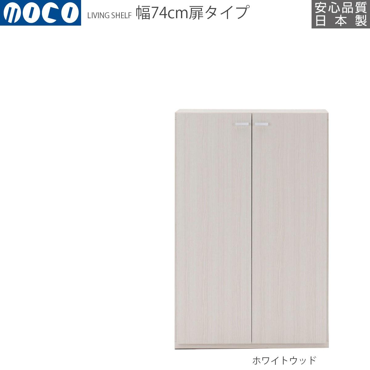 【即納】 フナモコ リビングシェルフ 本棚 完成品 扉付き 大容量 壁面 薄型 スリム 幅74.3×高さ113.8cm ホワイトウッド KFS-74 日本製 国産