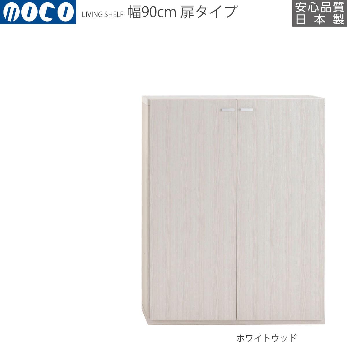 フナモコ 本棚 完成品 リビングシェルフ 扉付き 幅90×高さ113.8cm ホワイトウッド KFS-90 日本製 国産