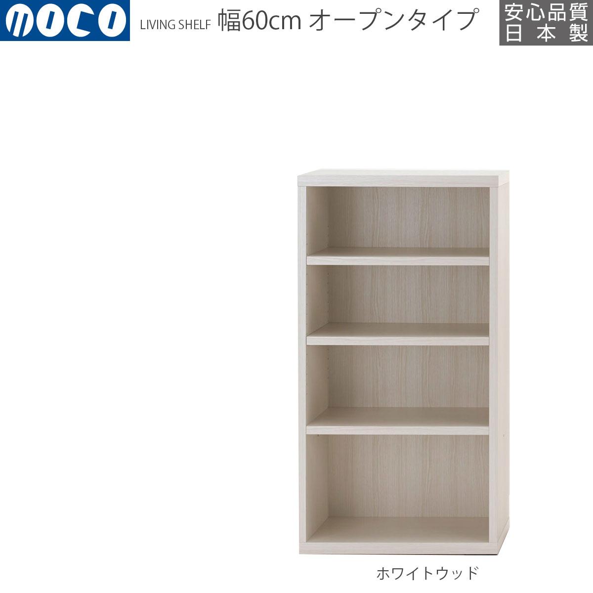 【即納】 フナモコ リビングシェルフ 本棚 完成品 大容量 壁面 薄型 スリム 【幅60×高さ113.8cm】 ホワイトウッド LFS-60