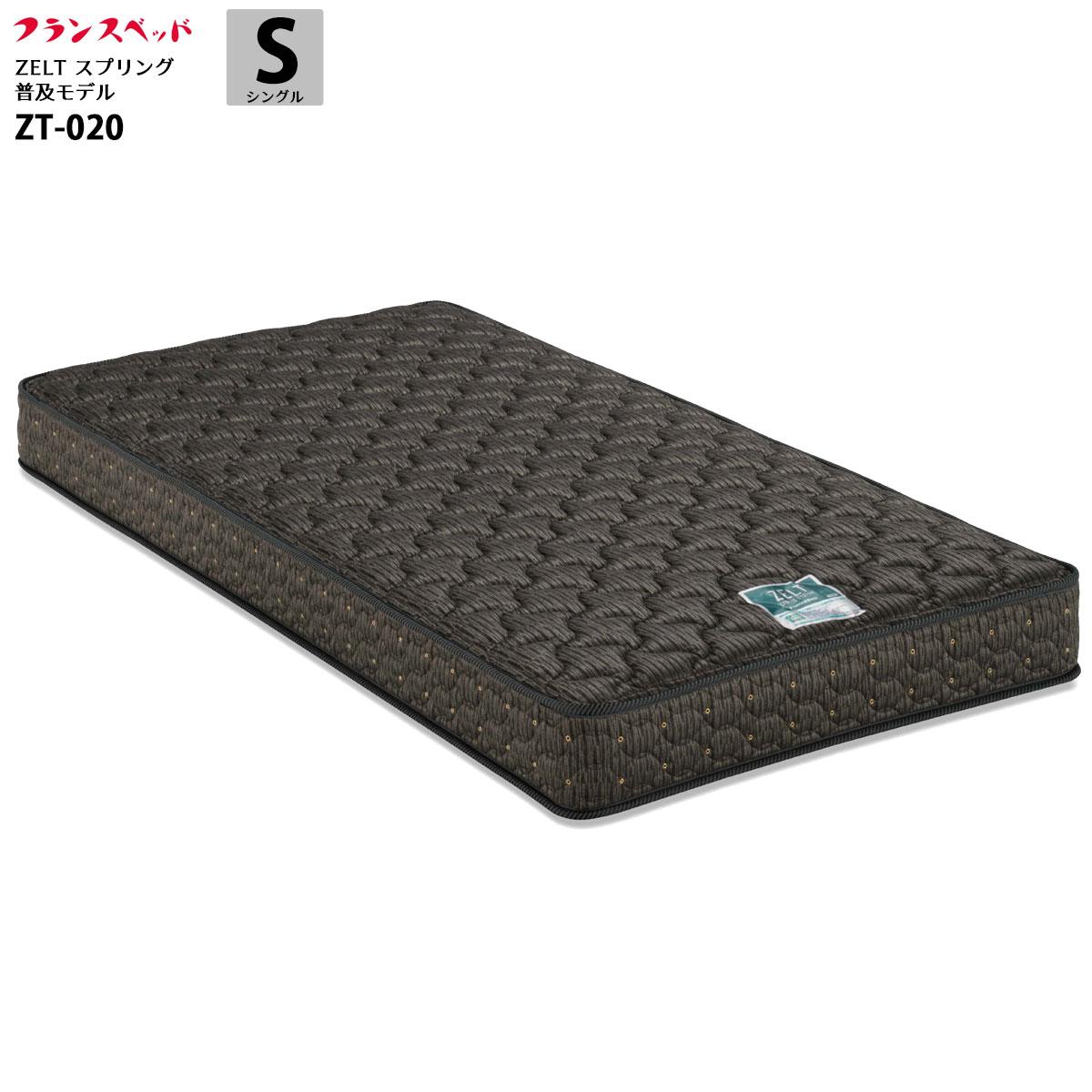 フランスベッド マットレス ZT-020 シングル 【幅97×奥行195×高さ20cm】 38495100