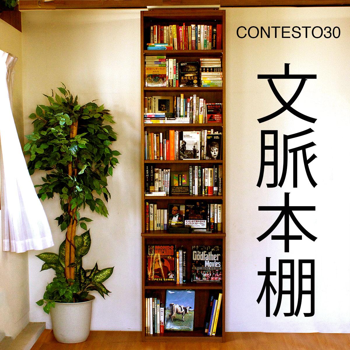 ブックカフェ風の文脈本棚 日本製 国産