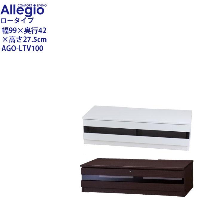 アレジオ ロータイプ テレビ台 テレビボード ローボード TV台 幅99×奥行42×高さ27.5cm Allegio 100TV 日本製 完成品 白 ホワイト 北欧 フロアライフ