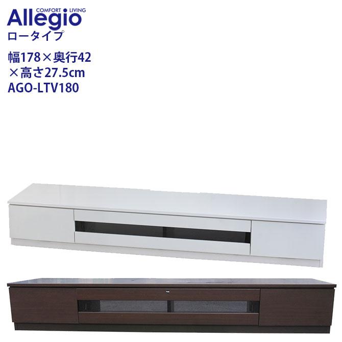 アレジオ ロータイプ テレビ台 テレビボード ローボード TV台 幅178×奥行42×高さ27.5cm Allegio 180TV 日本製 完成品 白 ホワイト 北欧 フロアライフ