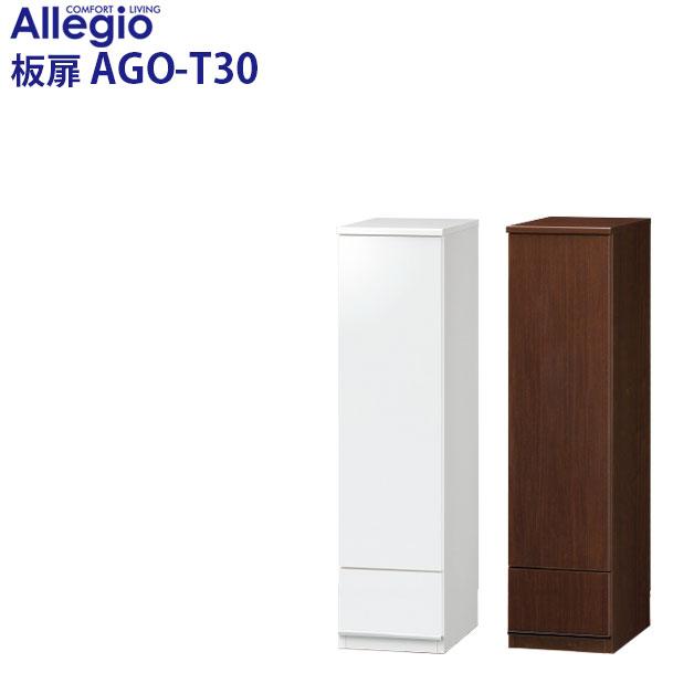 幅30×奥行42×高さ114.7cm サイドキャビネット 幅30×奥行42×高さ114.7cm フジイ アレジオ