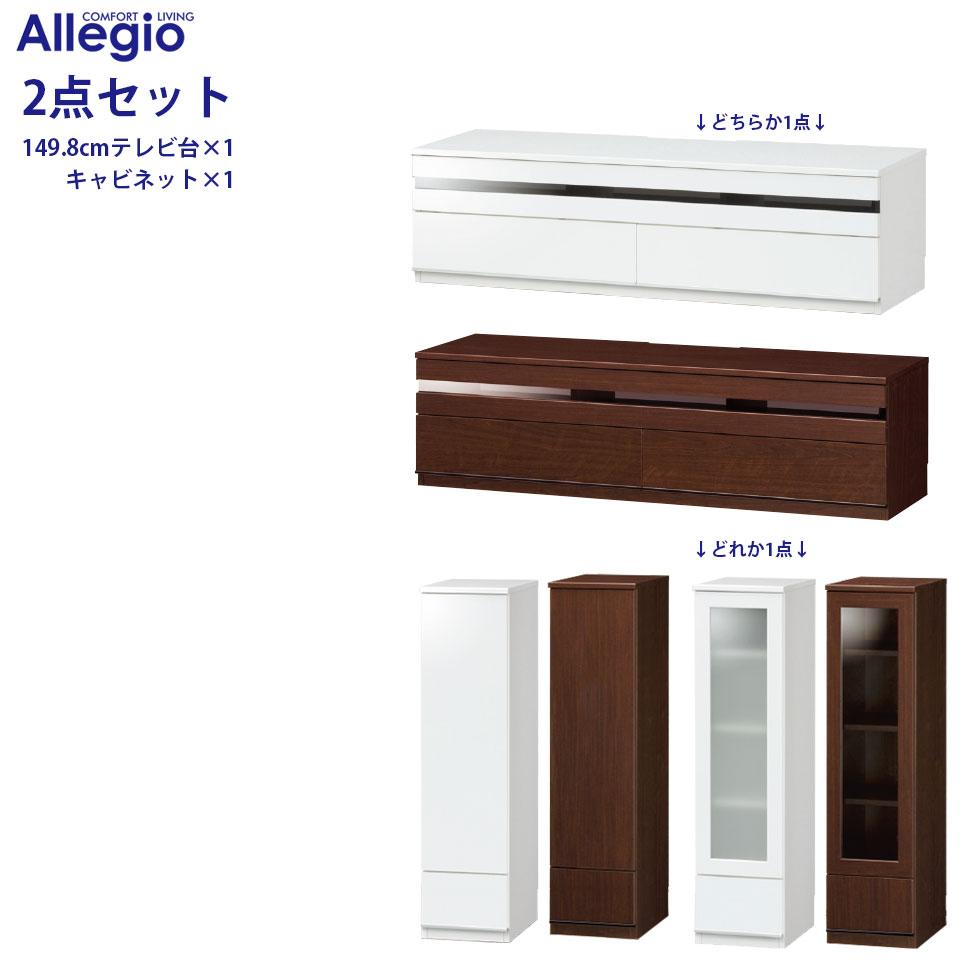 アレジオ テレビ台とキャビネットの2点セット スマート テレビ台 テレビボード ローボード TV台 幅149.8×奥行42×高さ41.5cm AGO-TV150 日本製 完成品 白 ホワイト 北欧