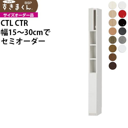 すきまくん ブック BSP-CT-1530 幅15-30×奥行31.4×高さ180.2cm 本棚 書棚 幅 オープン&扉タイプ セミオーダー 家具 すきま くん