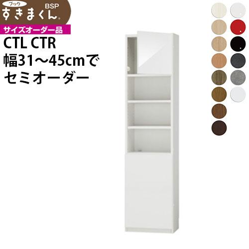 すきまくん ブック BSP-CT-3145 幅31-45×奥行31.4×高さ180.2cm 本棚 書棚 幅 オープン&扉タイプ セミオーダー テレワーク 新生活