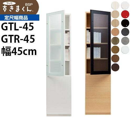 すきまくん ブック 本棚 完成品 大容量 A4 書棚 ガラス扉タイプ BSP-GT-45