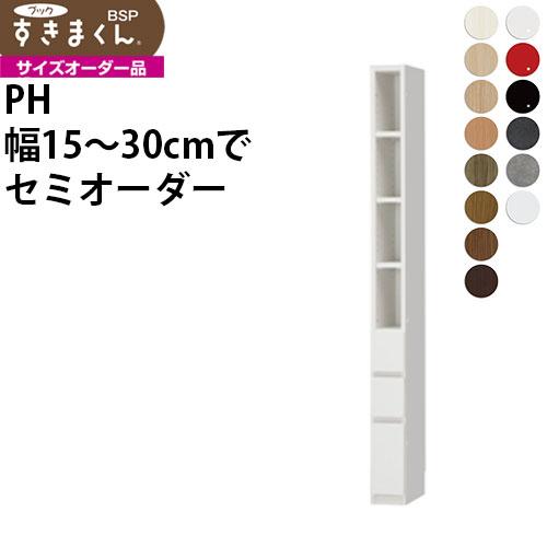 すきまくん ブック BSP-PH-1530 幅15-30×奥行31.4×高さ180.2cm 本棚 書棚 幅 下段引出しタイプ セミオーダー テレワーク 新生活