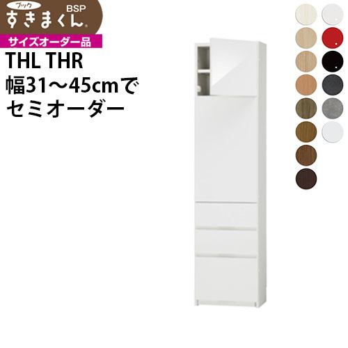 すきまくん ブック 本棚 完成品 大容量 A4 書棚 幅 セミオーダー 扉&引出しタイプ BSP-TH-3145