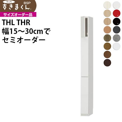 すきまくん ブック BSP-TT-1530 幅15-30×奥行31.4×高さ180.2cm 本棚 書棚 幅 オール扉タイプ セミオーダー テレワーク 新生活