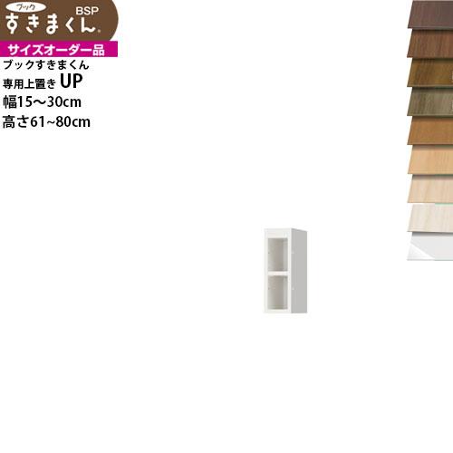 すきまくん ブック用上置き BSP-UP1530-6180 幅15-30×奥行29.4×高さ61-80cm 幅 高さ 上置きタイプ セミオーダー テレワーク 新生活