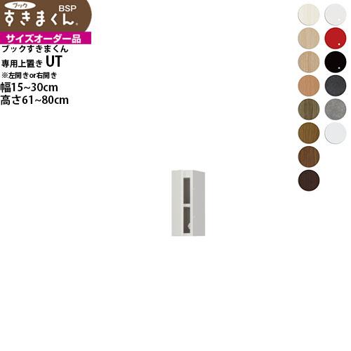 すきまくん ブック用上置き BSP-UT1530-6180 幅15-30×奥行31.4×高さ61-80cm 幅 高さ 上置きタイプ セミオーダー