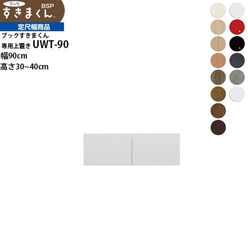 すきまくん ブック用上置き BSP-UWT90-3040 幅90×奥行31.4×高さ30-40cm 高さ 上置きタイプ セミオーダー テレワーク 新生活