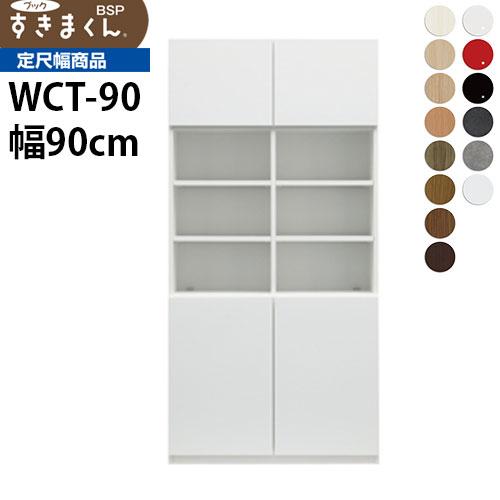 すきまくん ブック 本棚 完成品 大容量 A4 書棚 オープン&扉タイプ BSP-WCT90