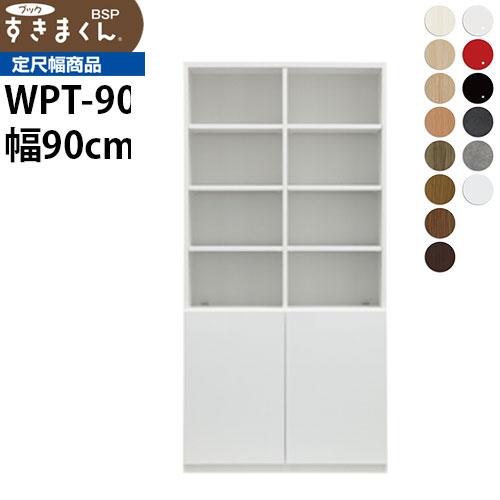 すきまくん ブック 本棚 完成品 大容量 A4 書棚 下段扉タイプ BSP-WPT90