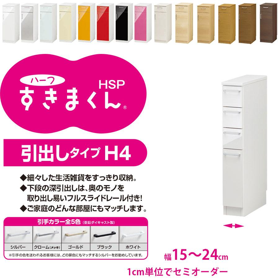 すきまくん ハーフ 引出しタイプ HSP-H4-1524綾野製作所 食器棚 すきまくん