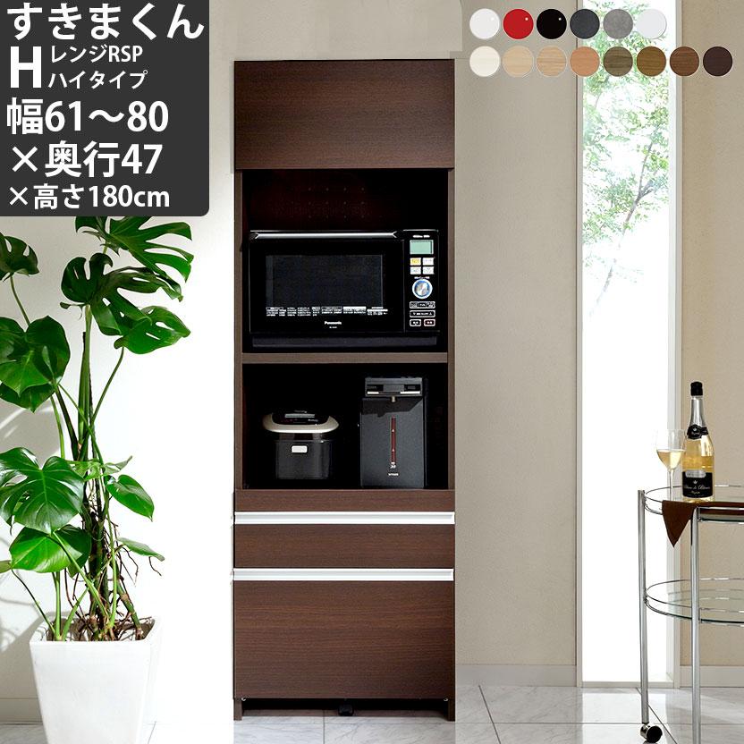 すきまくん レンジ台 幅61-80×奥行47×高さ180cm RSPH-H ハイタイプ レンジボード 家電ボード セミオーダー 食器棚 完成品 日本製 国産 電子レンジ 収納 新生活