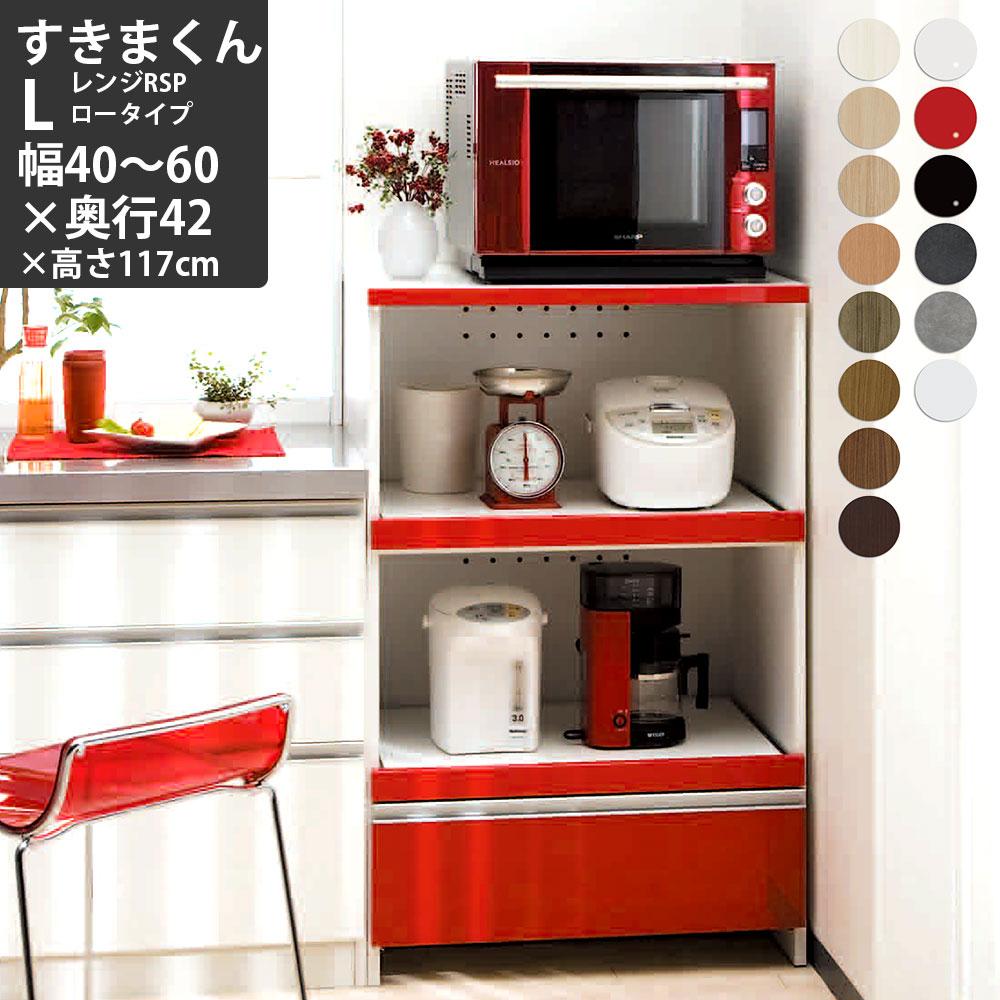 すきまくん レンジ台 幅40-60×奥行42×高さ117cm RSPL-L ロータイプ セミオーダー レンジボード 食器棚 完成品 日本製 国産 電子レンジ 収納 新生活