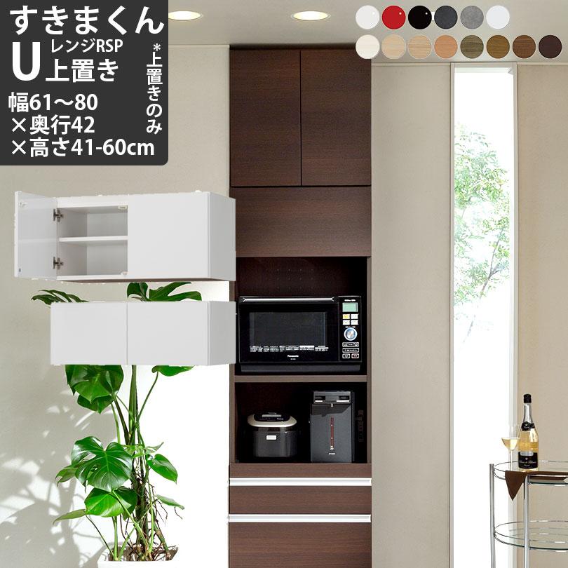 すきまくん レンジ用上置き 幅61-80×奥行42×高さ41-60cm RSPU6180-42-4160 幅 高さ 上置きタイプ セミオーダー 食器棚 完成品 日本製 国産 家具 すきま くん
