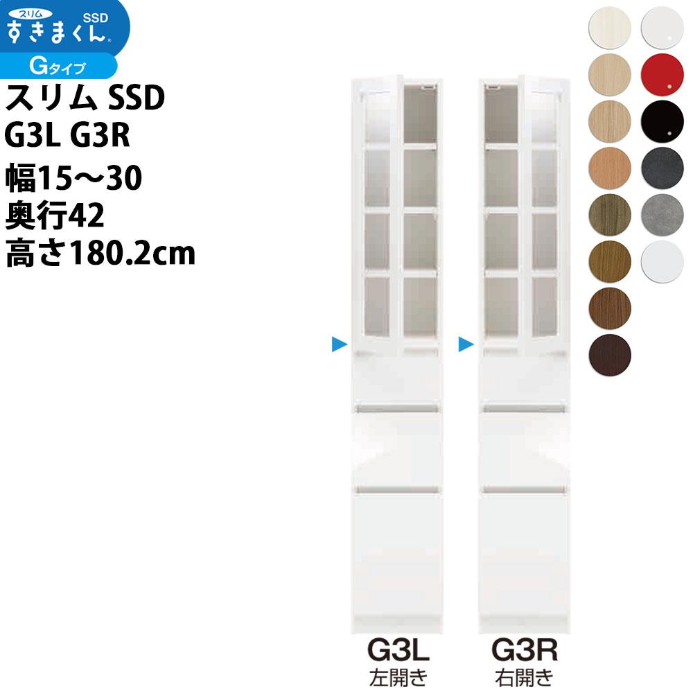フジイ すきまくんスリム 収納家具 幅 セミオーダー 樹脂扉キャビネット 幅15-30×奥行42×高さ180.2cm SSD-G3 新生活