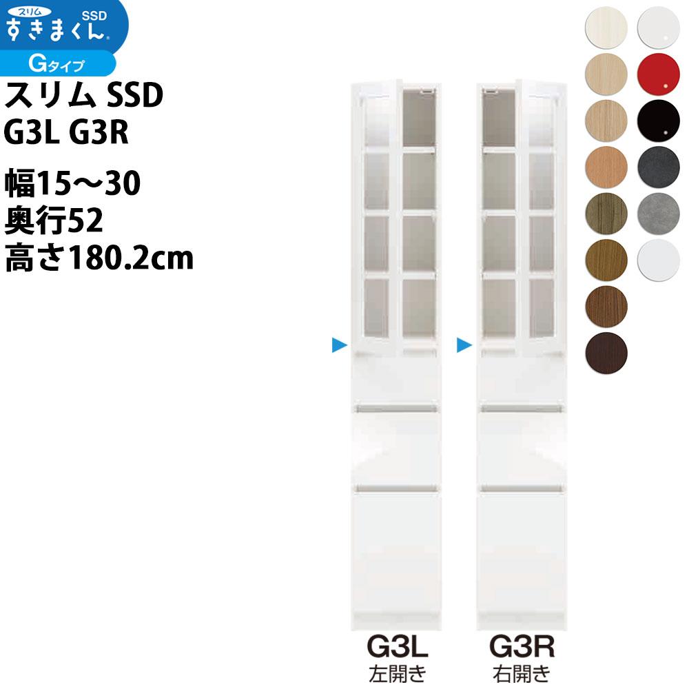 フジイ すきまくんスリム 収納家具 幅 セミオーダー 樹脂扉キャビネット 幅15-30×奥行52×高さ180.2cm SSD-G3