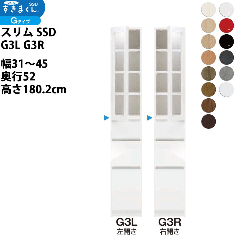 フジイ すきまくんスリム 収納家具 幅 セミオーダー 樹脂扉キャビネット 幅31-45×奥行52×高さ180.2cm SSD-G3