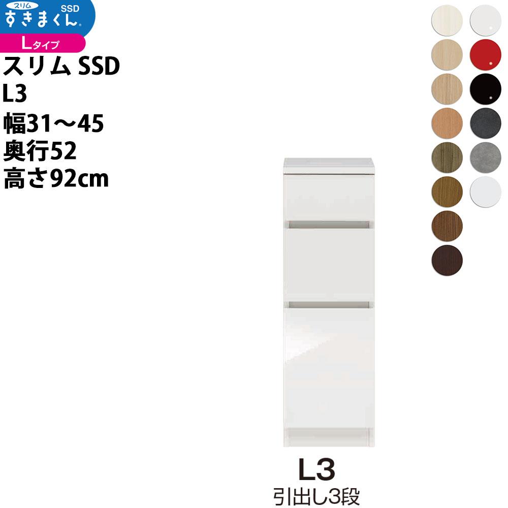 フジイ すきまくんスリム ロータイプ 幅 セミオーダー 引出し3段タイプ 幅31-45×奥行52×高さ92cm SSD-L3 新生活