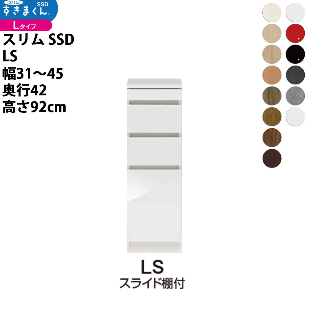 フジイ すきまくんスリム ロータイプ 幅 セミオーダー スライド棚付きタイプ 幅31-45×奥行42×高さ88.8cm SSD-LS
