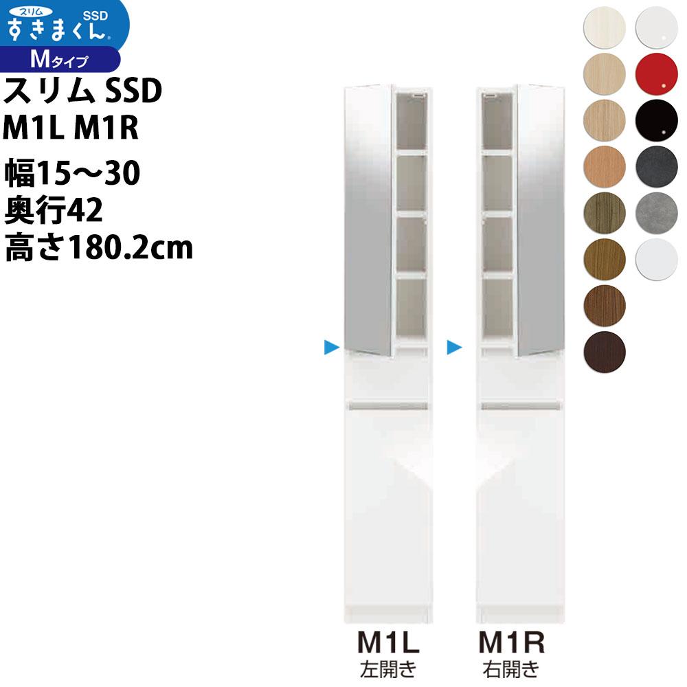 フジイ すきまくんスリム 収納家具 幅 セミオーダー ミラー扉キャビネット 幅15-30×奥行42×高さ180.2cm SSD-M1