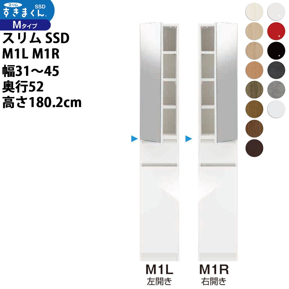 フジイ すきまくんスリム 収納家具 幅 セミオーダー ミラー扉キャビネット 幅31-45×奥行52×高さ180.2cm SSD-M1 新生活