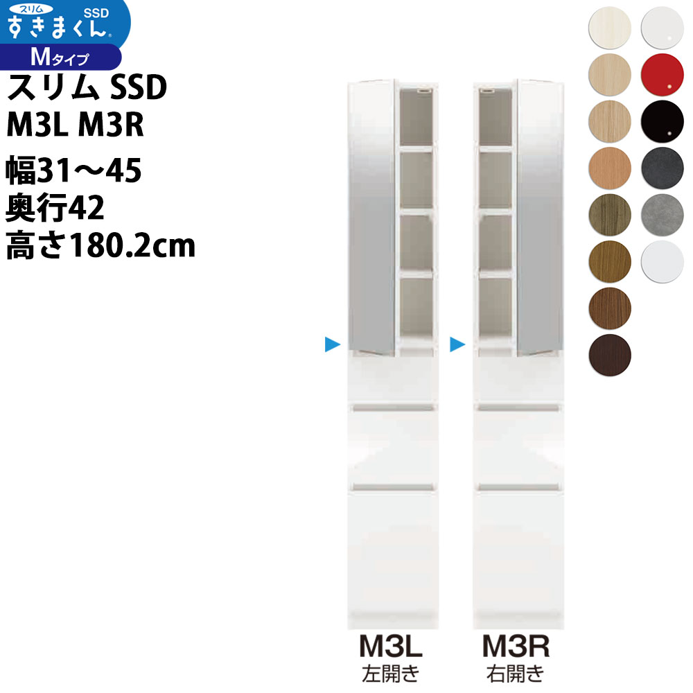 フジイ すきまくんスリム 収納家具 幅 セミオーダー ミラー扉キャビネット 幅31-45×奥行42×高さ180.2cm SSD-M3