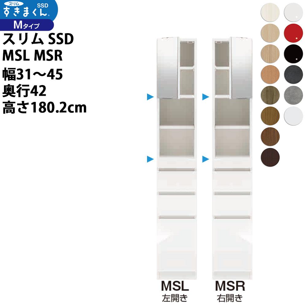 フジイ すきまくんスリム 収納家具 幅 セミオーダー ミラー扉キャビネット スライド棚付きタイプ 幅31-45×奥行42×高さ180.2cm SSD-ML