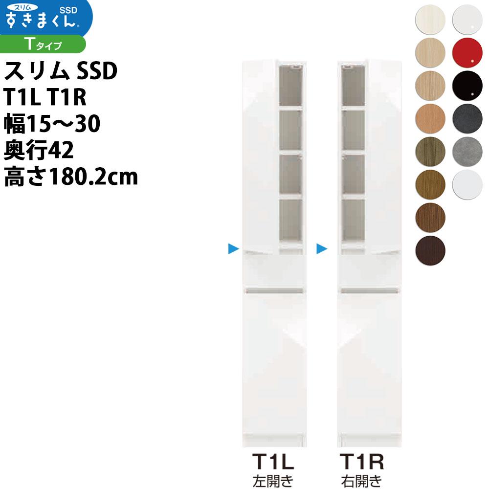 フジイ すきまくんスリム 収納家具 幅 セミオーダー 板扉キャビネット 幅15-30×奥行42×高さ180.2cm SSD-T1