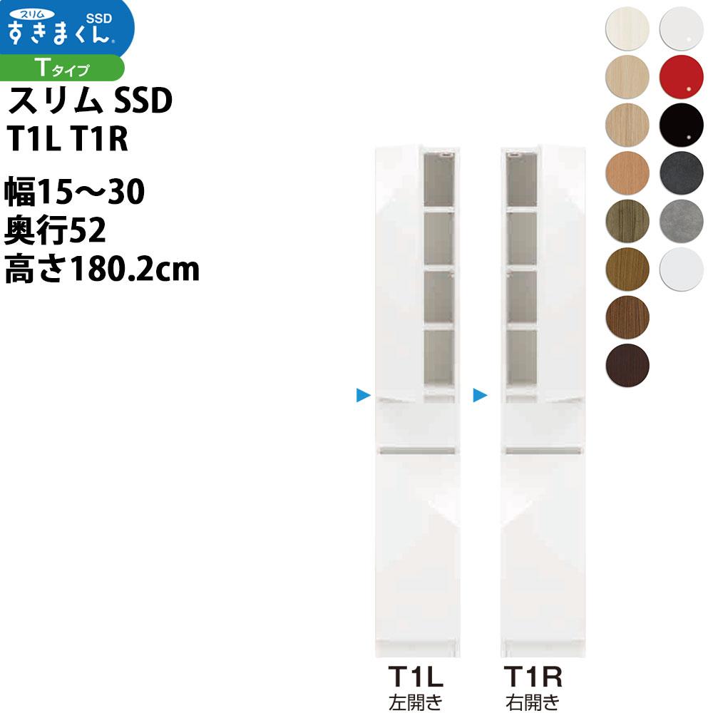 フジイ すきまくんスリム 収納家具 幅 セミオーダー 板扉キャビネット 幅15-30×奥行52×高さ180.2cm SSD-T1