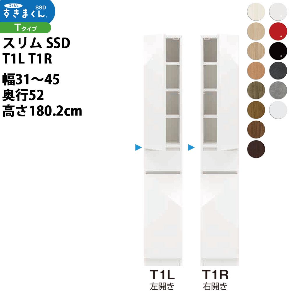 フジイ すきまくんスリム 収納家具 幅 セミオーダー 板扉キャビネット 幅31-45×奥行52×高さ180.2cm SSD-T1