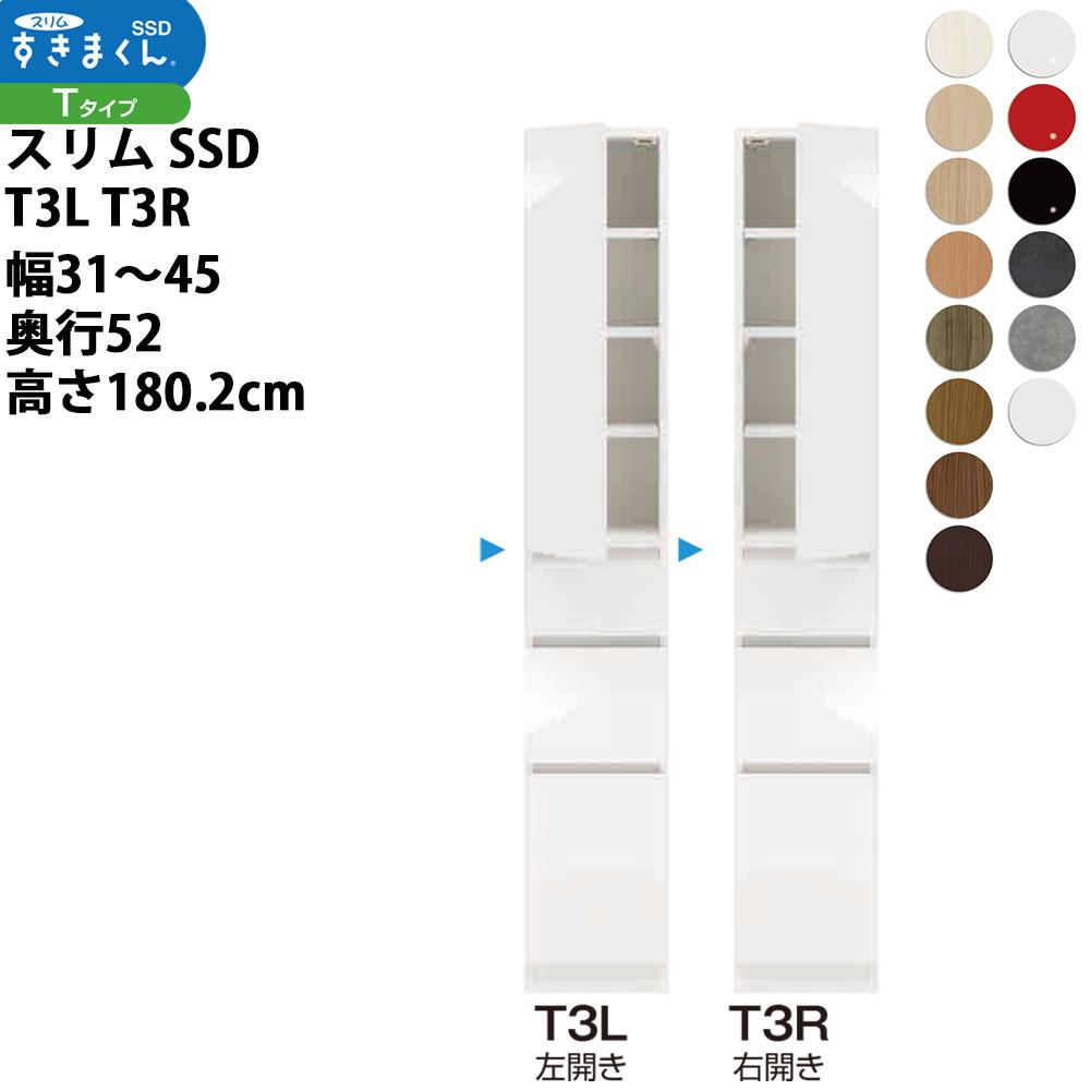 フジイ すきまくんスリム 収納家具 幅 セミオーダー 板扉キャビネット 幅31-45×奥行52×高さ180.2cm SSD-T3
