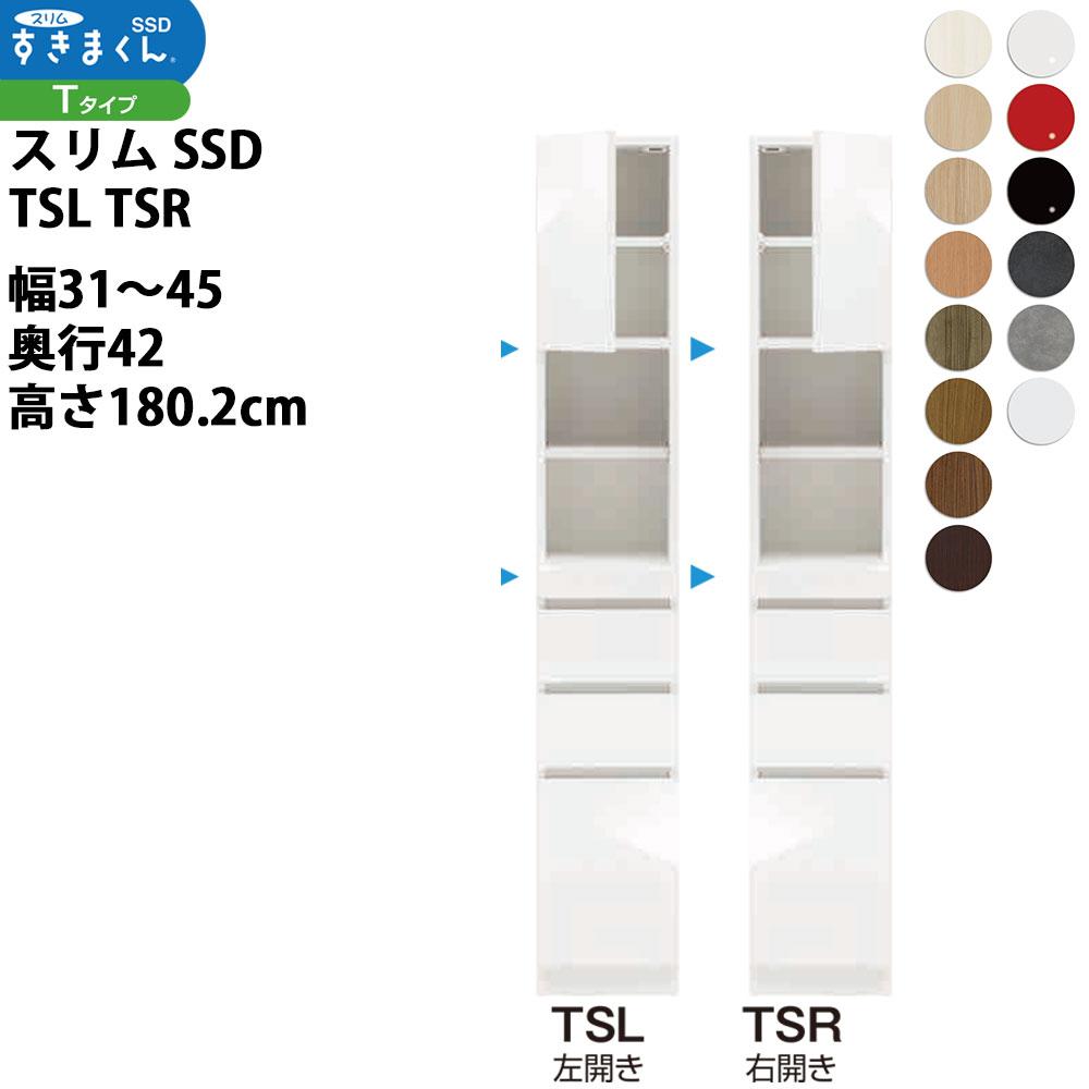 フジイ すきまくんスリム 収納家具 幅 セミオーダー 板扉キャビネット スライド棚付きタイプ 幅31-45×奥行42×高さ180.2cm SSD-TL