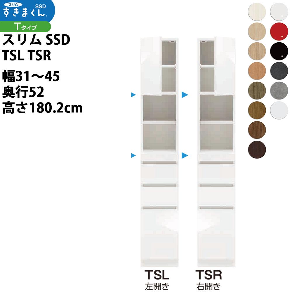 フジイ すきまくんスリム 収納家具 幅 セミオーダー 板扉キャビネット スライド棚付きタイプ 幅31-45×奥行52×高さ180.2cm SSD-TL