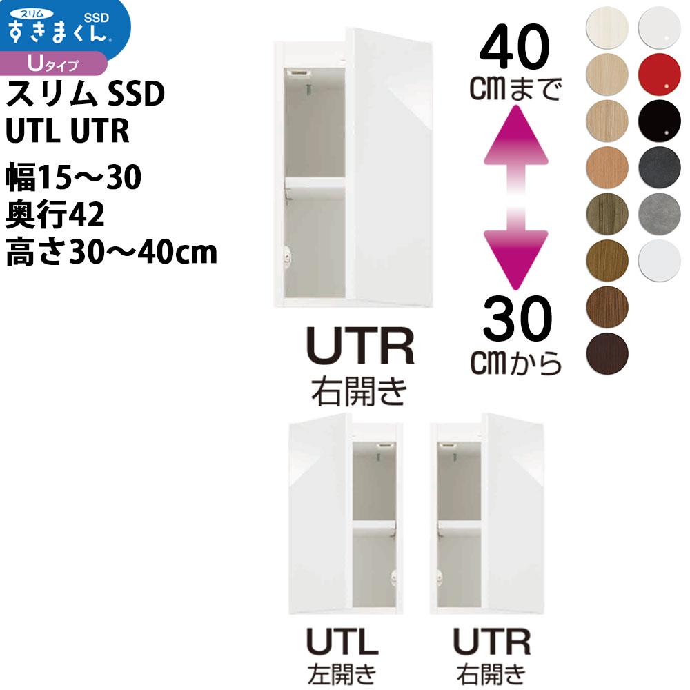 フジイ すきまくんスリム 収納家具 幅 高さ セミオーダー 上置きタイプ 幅15-30×奥行42×高さ30-40cm SSD-UT1530