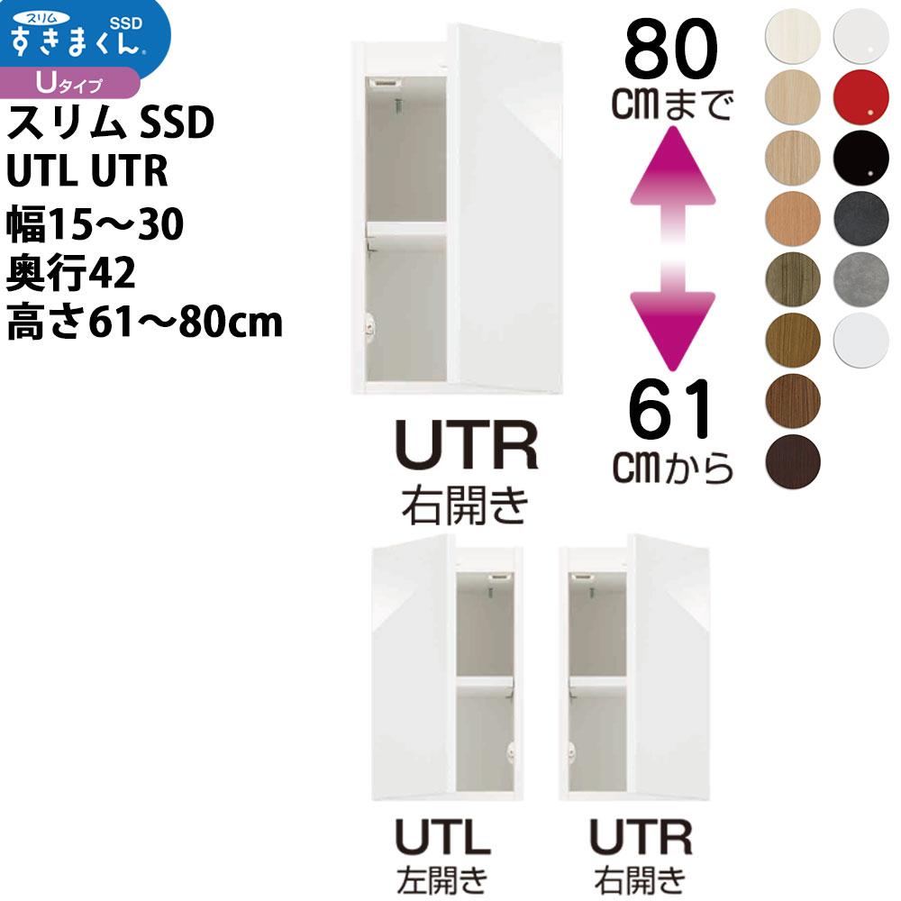 フジイ すきまくんスリム 収納家具 幅 高さ セミオーダー 上置きタイプ 幅15-30×奥行42×高さ61-80cm SSD-UT1530