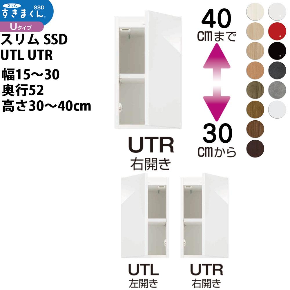 フジイ すきまくんスリム 収納家具 幅 高さ セミオーダー 上置きタイプ 幅15-30×奥行52×高さ30-40cm SSD-UT1530