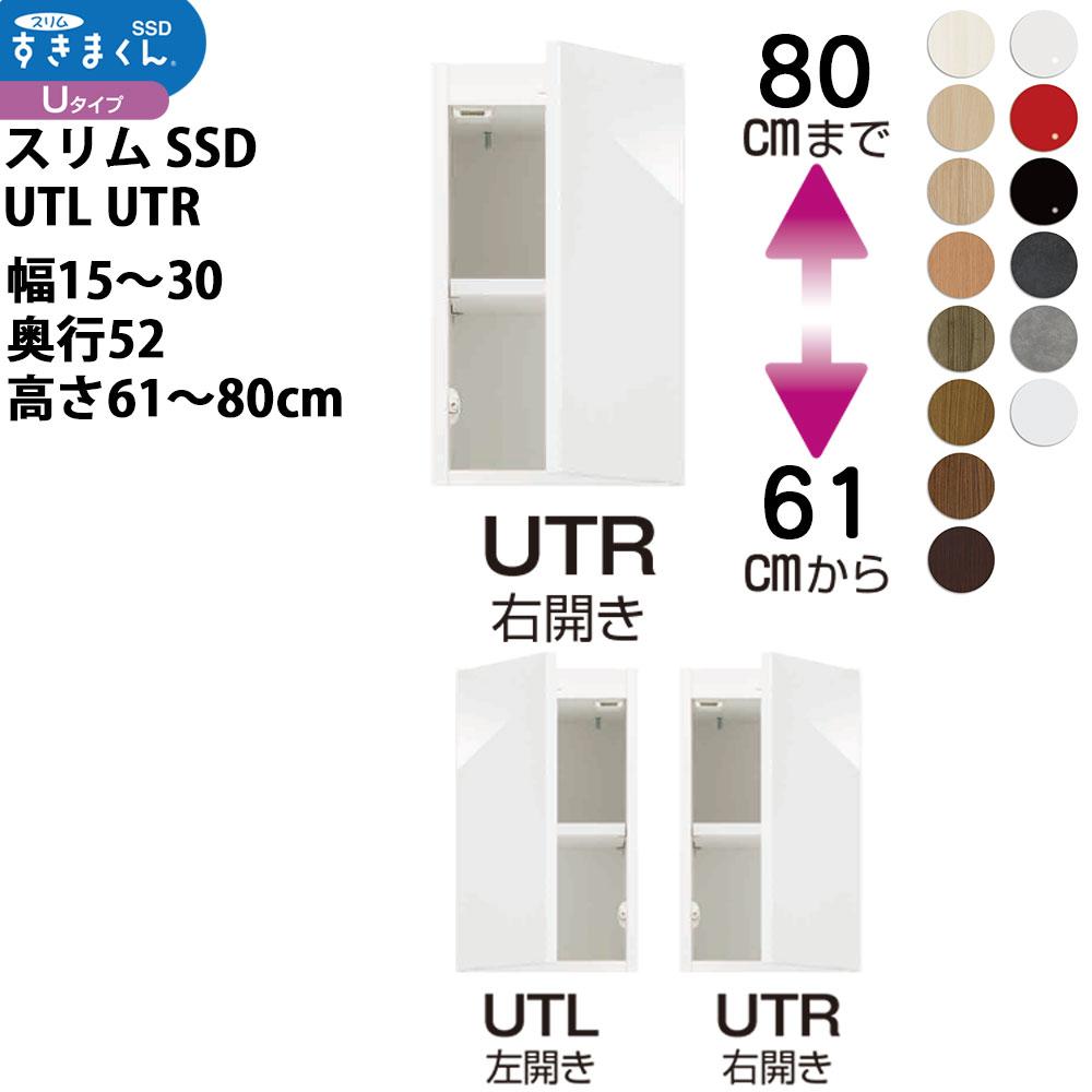 フジイ すきまくんスリム 収納家具 幅 高さ セミオーダー 上置きタイプ 幅15-30×奥行52×高さ61-80cm SSD-UT1530