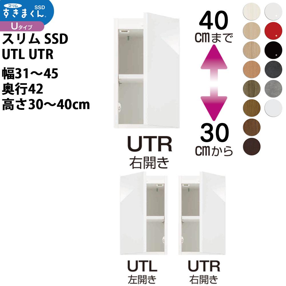 フジイ すきまくんスリム 収納家具 幅 高さ セミオーダー 上置きタイプ 幅31-45×奥行42×高さ30-40cm SSD-UT3145